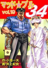 マッド★ブル34 Vol,19 万歳!!ニューヨーク死民