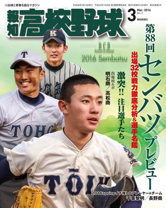 報知高校野球2016年3月号拡大写真