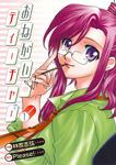 おねがい☆ティーチャー(1)-電子書籍