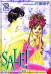 SALE!~紅ちゃんの安売り人生劇場~(2)-電子書籍
