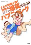 たかの宗美が描く読者の爆笑ハプニング-電子書籍
