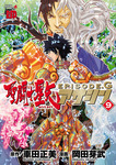 聖闘士星矢EPISODE.G アサシン 9-電子書籍