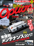 Option 2017年5月号-電子書籍