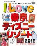 アイ ラブ 東京ディズニーリゾート 2016-電子書籍