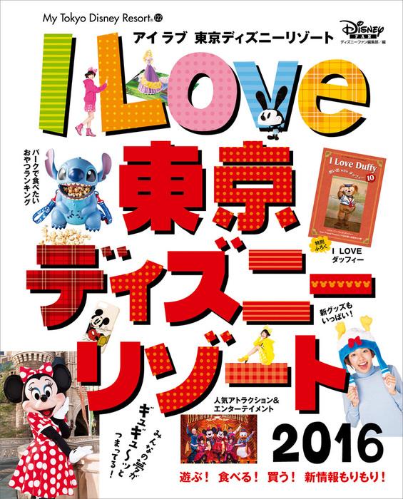 アイ ラブ 東京ディズニーリゾート 2016拡大写真