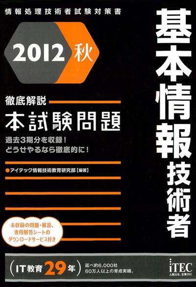 2012秋 徹底解説基本情報技術者本試験問題-電子書籍