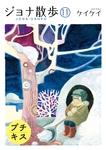 ジョナ散歩 プチキス(11)-電子書籍