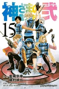 神さまの言うとおり弐(15)-電子書籍