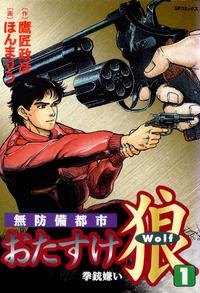 おたすけ狼 (1) 拳銃嫌い-電子書籍