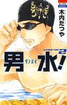 男水! 2巻-電子書籍