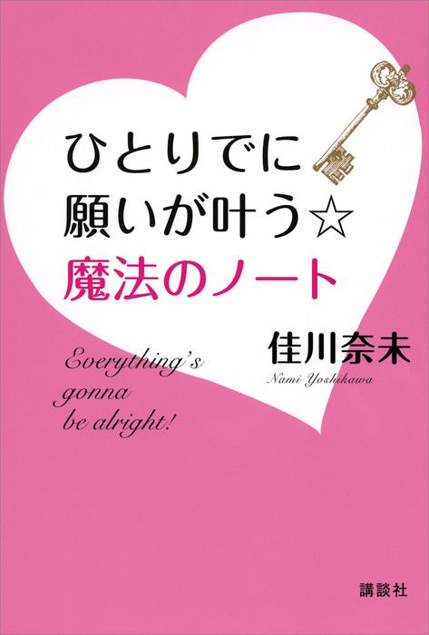 ひとりでに願いが叶う☆魔法のノート拡大写真
