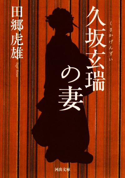 久坂玄瑞の妻-電子書籍