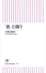 「悪」と闘う-電子書籍