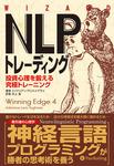 NLPトレーディング-電子書籍