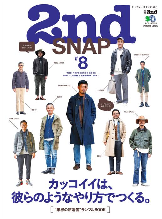 別冊2nd Vol.22 2nd SNAP #8拡大写真
