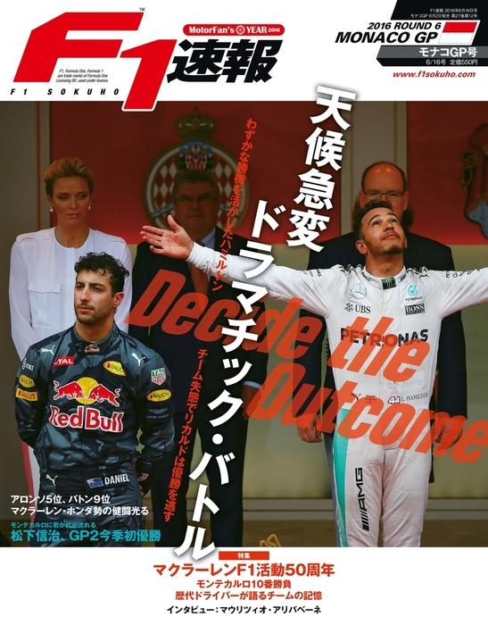 F1速報 2016 Rd06 モナコGP号拡大写真