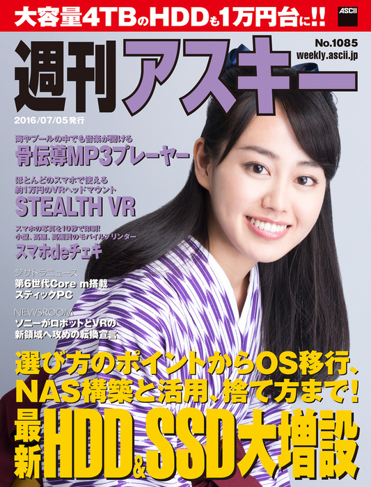 週刊アスキー No.1085 (2016年7月5日発行)拡大写真