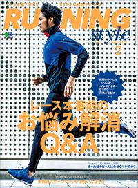 Running Style(ランニング・スタイル) 2015年2月号 Vol.71