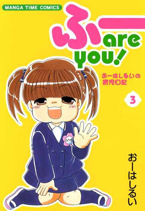 ふー are you! 3巻拡大写真