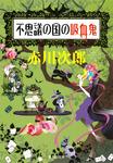 不思議の国の吸血鬼(吸血鬼はお年ごろシリーズ)-電子書籍