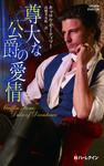 尊大な公爵の愛情-電子書籍