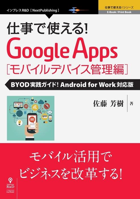 仕事で使える!Google Apps モバイルデバイス管理編 BYOD実践ガイド!Android for Work対応版拡大写真