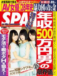 週刊SPA! 2016/6/14号