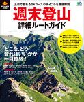 PEAKS 特別編集 週末登山詳細ルートガイド-電子書籍
