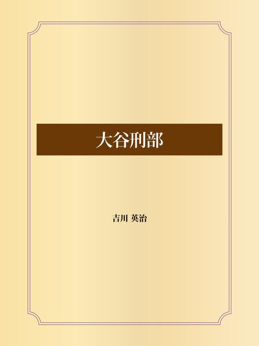 大谷刑部-電子書籍-拡大画像