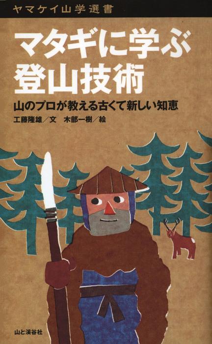 ヤマケイ山学選書 マタギに学ぶ登山技術拡大写真