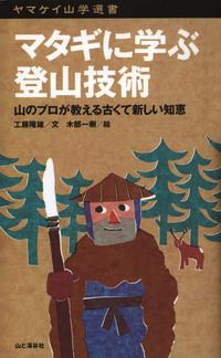 ヤマケイ山学選書 マタギに学ぶ登山技術-電子書籍