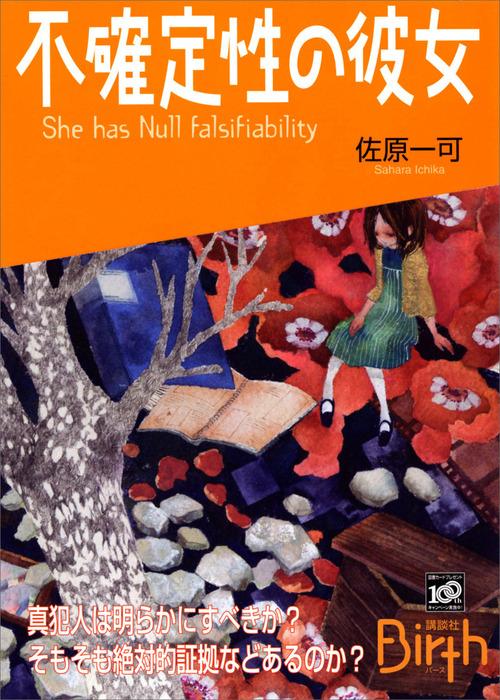 不確定性の彼女 She has Null falsifiability拡大写真