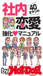 バイホットドッグプレス 40オヤジの社内恋愛強化マニュアル 2015年 8/14号-電子書籍