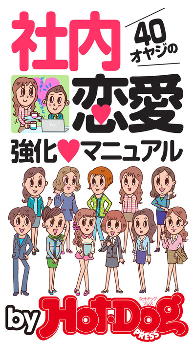 バイホットドッグプレス 40オヤジの社内恋愛強化マニュアル 2015年 8/14号拡大写真