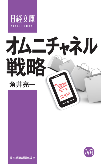 オムニチャネル戦略-電子書籍-拡大画像