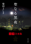 聖なる黒夜【上下 合本版】-電子書籍