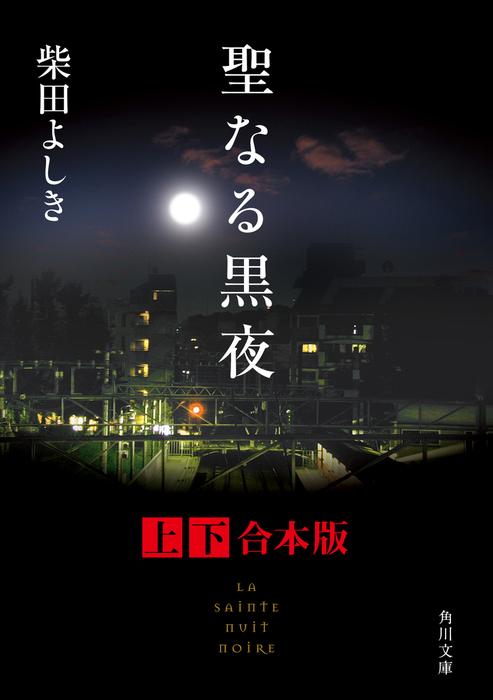 聖なる黒夜【上下 合本版】-電子書籍-拡大画像