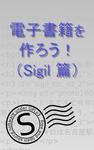 電子書籍を作ろう!(Sigil 篇)