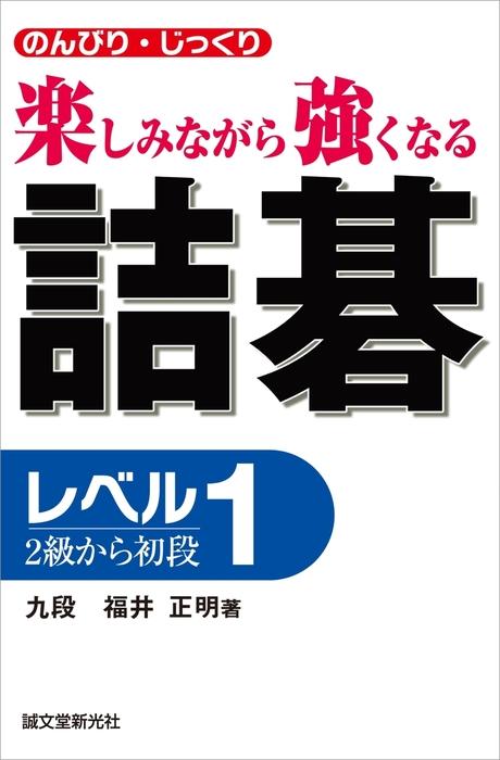 詰碁 レベル1-電子書籍-拡大画像