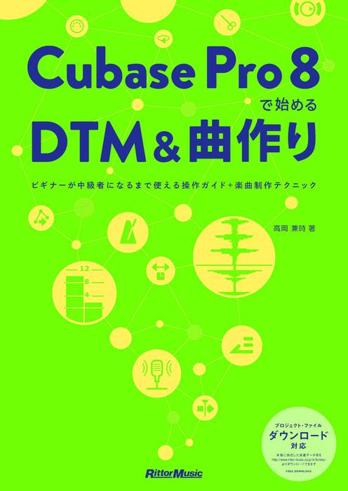Cubase Pro 8で始めるDTM&曲作り ビギナーが中級者になるまで使える操作ガイド+楽曲制作テクニック拡大写真