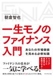 一生モノのファイナンス入門-電子書籍