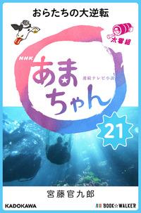 NHK連続テレビ小説 あまちゃん 21 おらたちの大逆転
