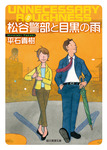 松谷警部と目黒の雨-電子書籍