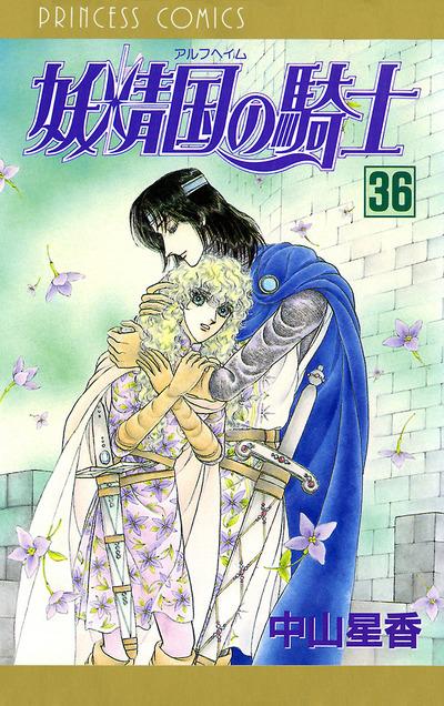 妖精国の騎士(アルフヘイムの騎士) 36-電子書籍