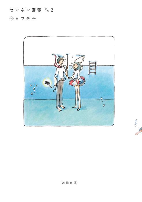 センネン画報 その2-電子書籍-拡大画像