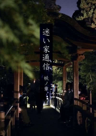 迷い家通信 妖ノ章-電子書籍