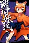 戦国妖狐 2巻-電子書籍