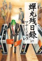 「蝉丸残日録(モーニング・ツー)」シリーズ