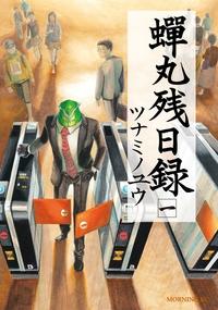 蝉丸残日録(1)-電子書籍