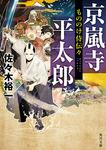 もののけ侍伝々 京嵐寺平太郎-電子書籍